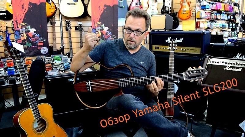 Обзор гитары Yamaha Silent SLG200S и 200N