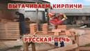 117.Русская печь, подвод воздуха, точим кирпич. Печник Пинск.