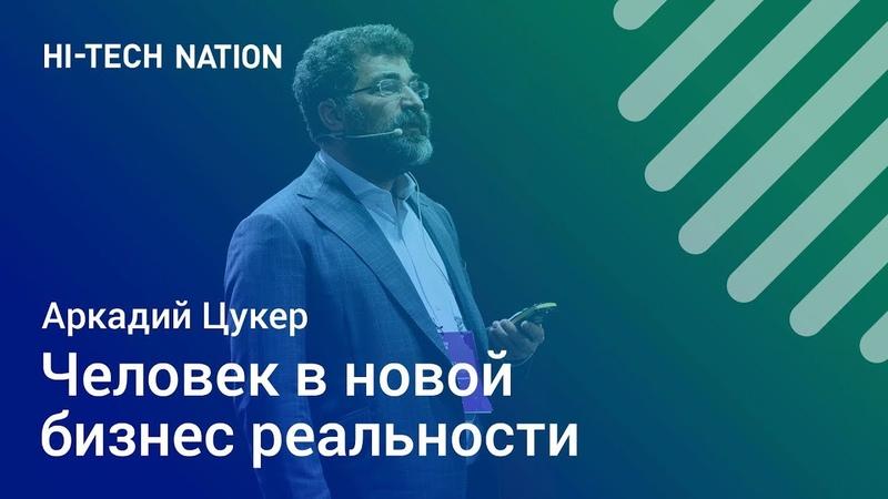 Человек в новой бизнес-реальности. Аркадий Цукер / Форум HI-TECH NATION » Freewka.com - Смотреть онлайн в хорощем качестве