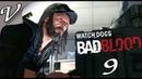 Прохождение Watch Dogs - DLC Bad Blood - Часть 9 Незваные гости