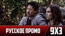 Ходячие Мертвецы 9 сезон 3 серия Русское Промо
