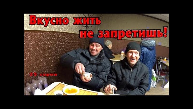 Один день среди бомжей / 25 серия - Вкусно жить не запретишь! (18)