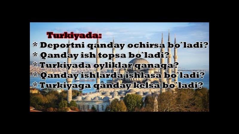 Turkiyada qanday ish topsan bo`ladi va oyliklar qanaqa Turkiya deportini qanday yechirsa bo`ladi