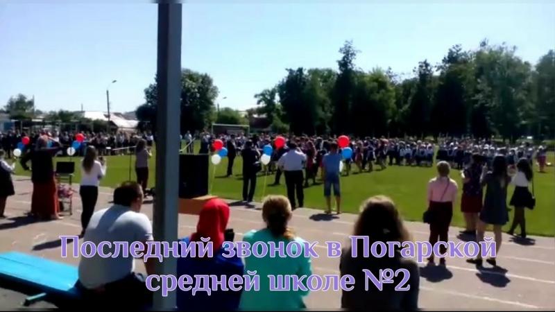 Последний звонок в Погарской средней школе №2