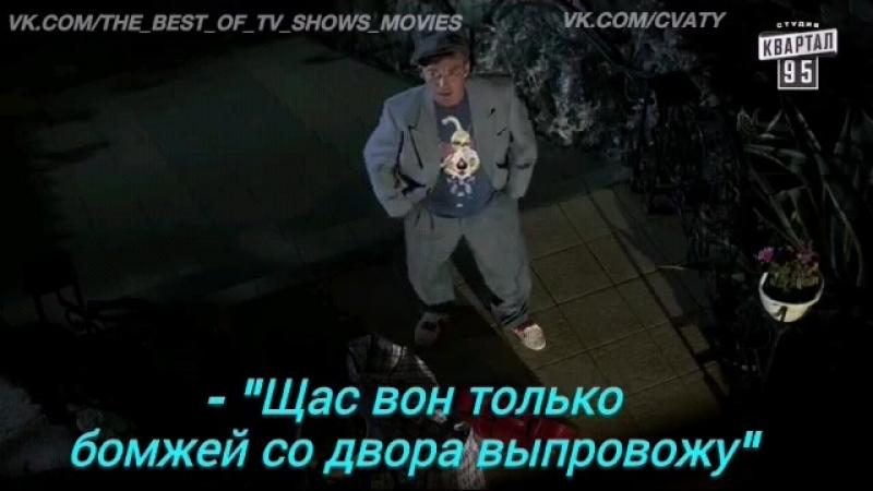 Сериал Сваты 4 Момент из 9 серии Щас вон только бомжей со двора выпровожу