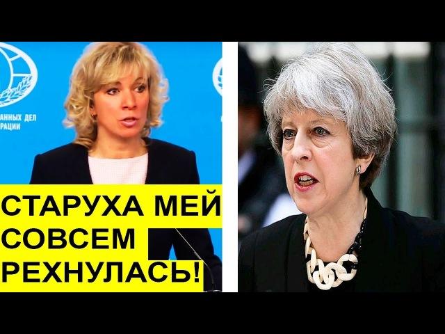 Срочно! Мария Захарова разнесла в ЩЕПКИ заявление Терезы Мей и постпреда США по делу Скрипаля!