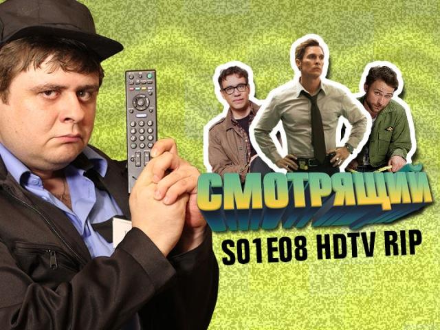 Смотрящий • 1 сезон • Смотрящий: сезон 1, выпуск 8. Настоящий детектив, В Филадельфии всегда солнечно, Портляндия
