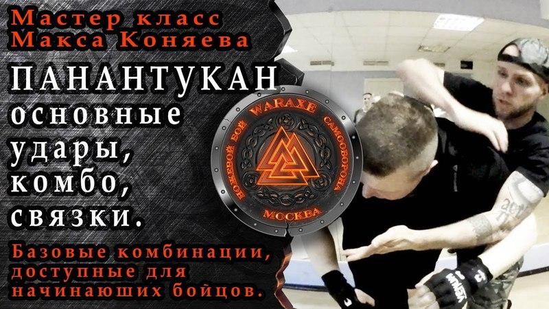 Панантукан. Макс Коняев. Связки, комбо-атаки. Грязный бокс.