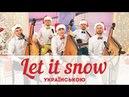 Шпилясті кобзарі Let it snow українською