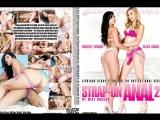#PRon Strap-On Anal 2  Анальный Страп-Он 2 2017 г., All Girl  Lesbian, Strap-Ons, VOD