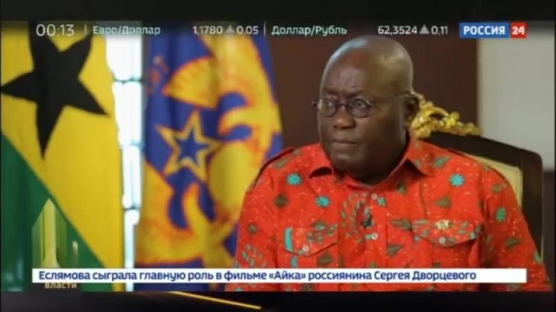 Формула власти. Президент Ганы Нана Акуфо-Аддо - Россия 24