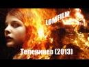 Телекинез 2013 Смотрим вместе