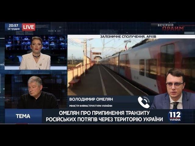 Рассматривается вопрос о прекращении железнодорожного сообщения с РФ Омелян