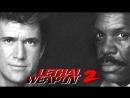 Смертельное оружие 2 1989 самый ранний перевод Гаврилова VHS HD