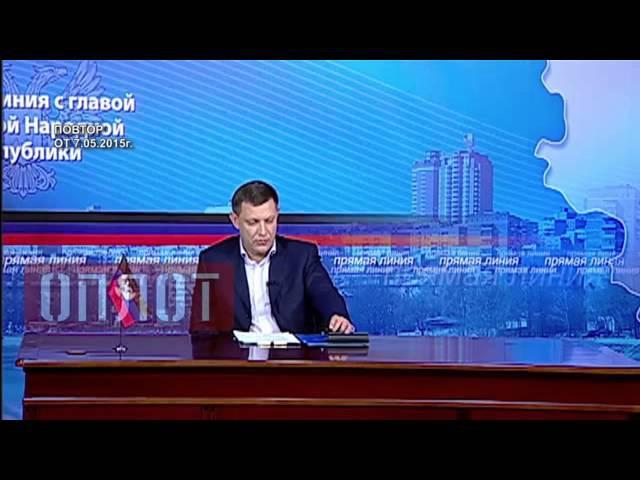 Александр Захарченко:Сделаем чёрную икру и красную рыбу в ДНР продуктами повседневного питания