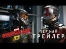 Человек-муравей и Оса 3D трейлер Рус