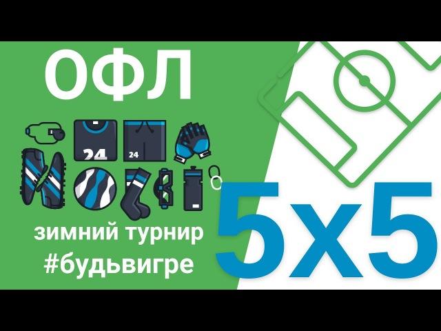 ВДС 2 6 0 Пивоман 5x5 ОФЛ
