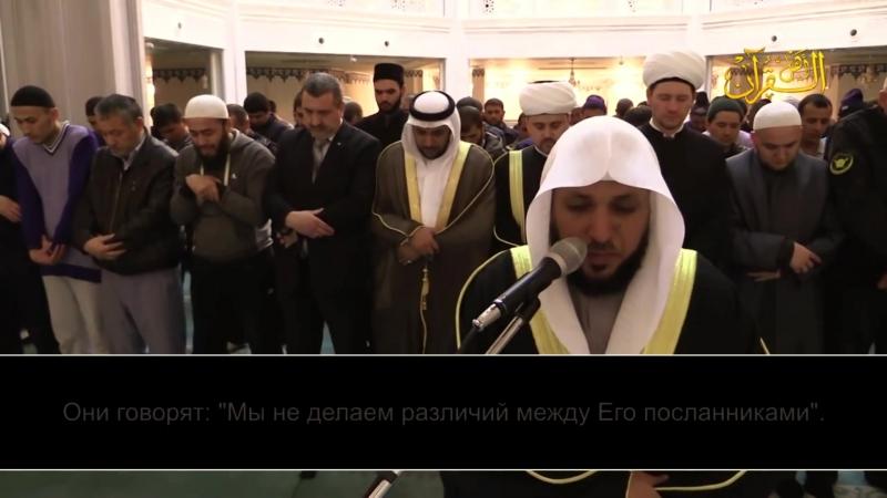 "Махер Муайкли Сура 2 ""Бакара"" аяты 284-286"