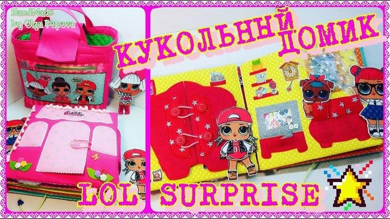 Кукольный домик для кукол ЛОЛ от нашей мастерицы Ольги Поповой channel UCjcrTArSKz82d47ORPmVnBQ