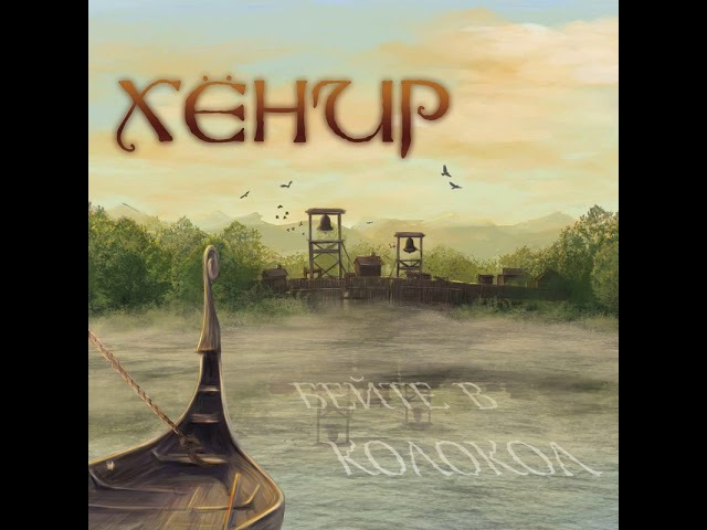 MetalRus.ru (Pagan Metal). ХЁНИР - Бейте в колокол (2017) [EP] [Full Album]
