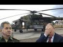 В Сирии упал российский МИ-8