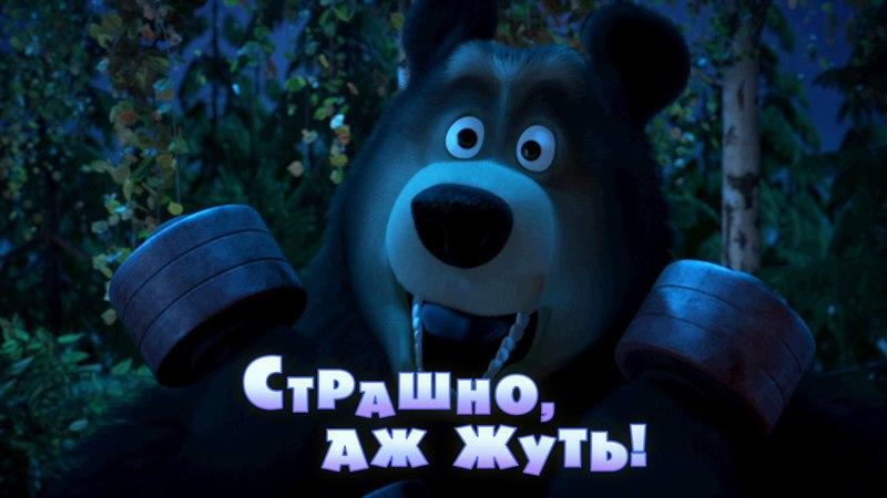 Маша и Медведь • Серия 56 - Страшно, аж жуть!