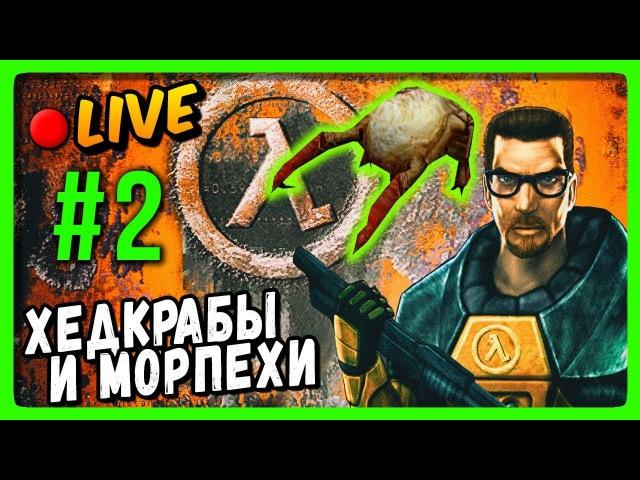 Half-Life 🔴 LIVE Прохождение 2 ▶ ХЕДКРАБЫ И МОРПЕХИ