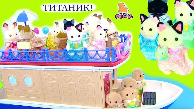 Мультик ТИТАНИК! ЧАСТЬ 2. ТЫ ЕМУ НЕ ПАРА! Sylvanian Families Мультик с Игрушками от My Toys Pink
