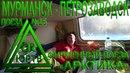 ЮРТВ 2018 На фирменном поезде №15 Арктика из Мурманска в Петрозаводск. №269