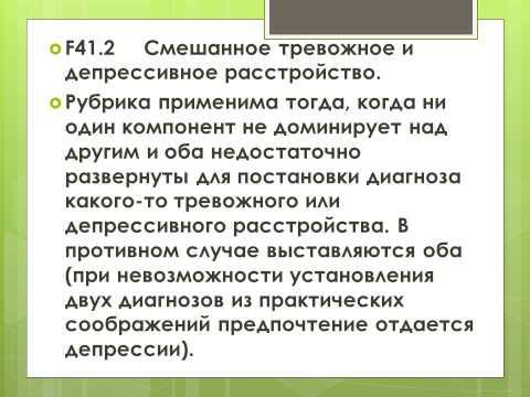 F4 тревожно фобические расстройства Лекция 8