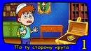 ПО ТУ СТОРОНУ КРУГА 1 серия Играем Вместе Сериал Мультики Сказки Фентази