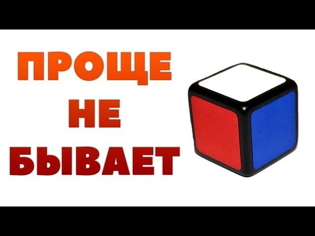 Как собрать кубик Рубика 1х1 (Самый простой способ)