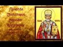 О счастье об удаче о работе или помощи в делах Молитва Святителю Николаю Чудотворцу