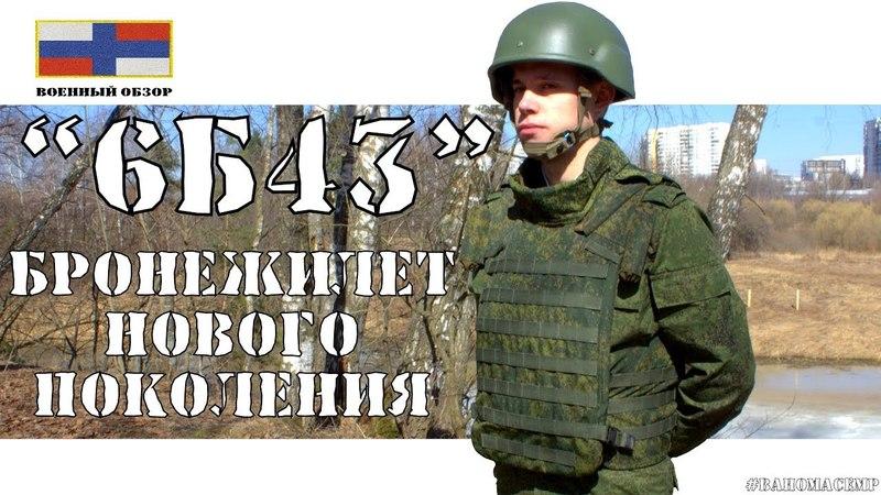 6Б43 Первый Армейский Бронежилет с быстрым сбросом ОБЗОР БРОНЕЖИЛЕТА ВаномасЕМР