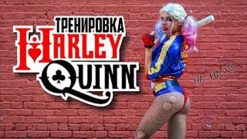 ТРЕНИРОВКА в стиле Харли Куинн | Harley Quinn - Suicide Squad Workout