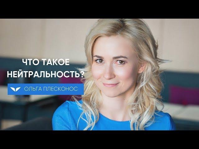 Как нейтральность поможет вам в жизни   Ольга Плесконос
