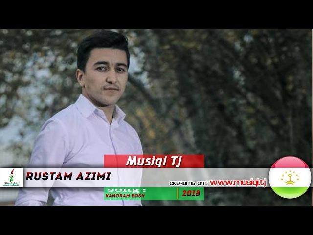Рустам Азими - Канорам бош 2018 | Rustam Azimi - Kanoram bosh 2018