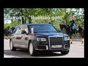 Aurus - Russian gold | New Russian car brand of the largest Presidential limousines.