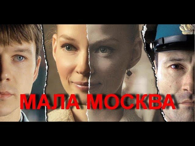 Малая Москва - Мала Москва (2008) Руски филм са преводом