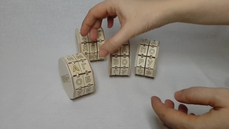 Урок 3 по работе с буквенными цилиндрами