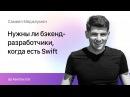 9 Нужны ли бэкенд разработчики когда есть Swift