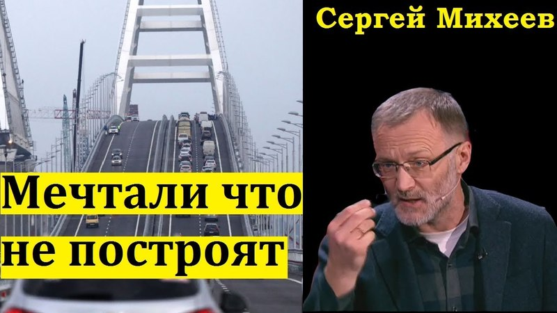 Укрепляет ОККУПАЦИЮ Крыма! Сергей Михеев про Крымский мост и ИСТЕРИКУ Украины