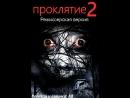 Ju-On: The Grudge-2 (2006) [режиссёрская версия] (озвучка: Alf)