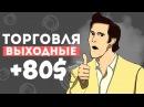 БИНАРНЫЕ ОПЦИОНЫ - ТОРГОВЛЯ НА КРИПТОВАЛЮТЕ В ВЫХОДНЫЕ 80$