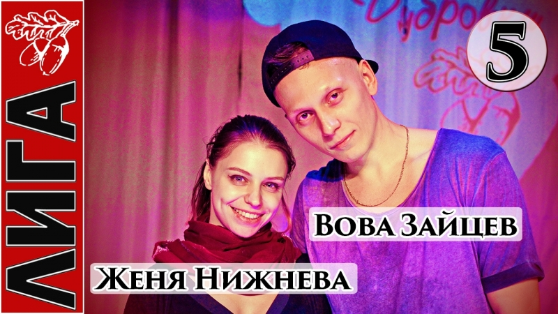 Лига Дубровки 22.02.18 Вова Зайцев - Женя Нижнева 5 место