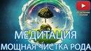 Медитация Мощная Чистка Рода Эзотерическое Сообщество Наследие