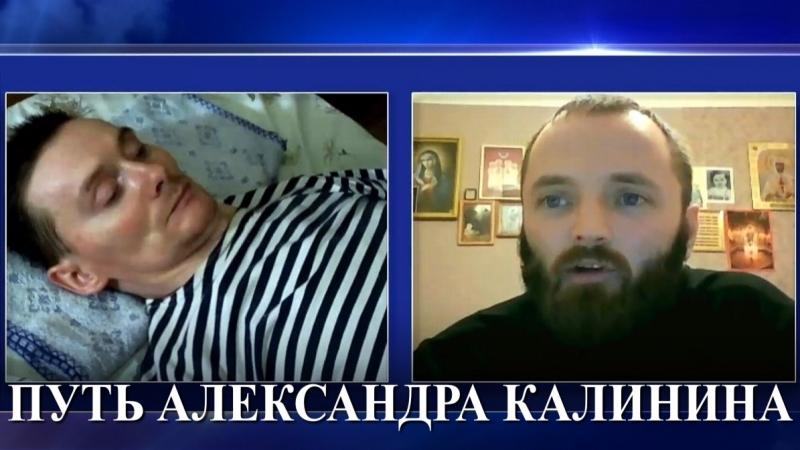 ПУТЬ АЛЕКСАНДРА КАЛИНИНА. Беседа Сергея Козлова с Александром Калининым.