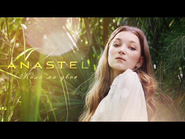 ПРЕМ'ЄРА! Anastel - Коли ми двоє (Official Lyric Video)