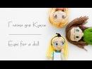 Как нарисовать глаза для куклы | How to draw eyes for a doll | Ореховый Мишка