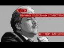 Грудинин. О ЛПХ личных подсобных хозяйствах. Нейромир ТВ, 16/02/2018